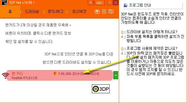 3DP 사용법 1