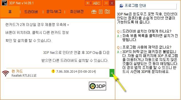 3DP 사용법 2