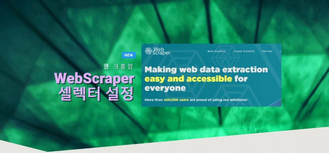웹 스크래핑 방법 무료로 쉽게 크롤링 WebScraper 셀렉터 설정